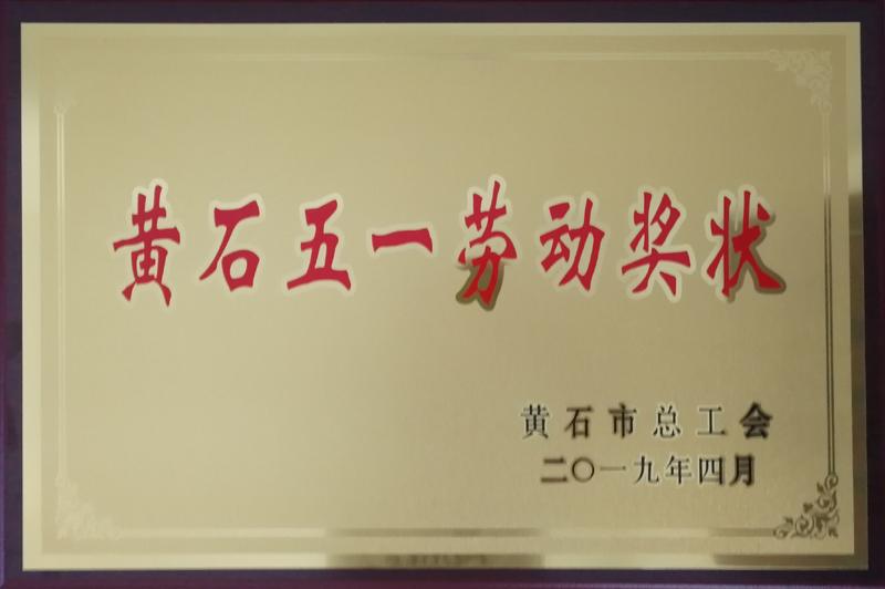 劳动奖状证书2.jpg